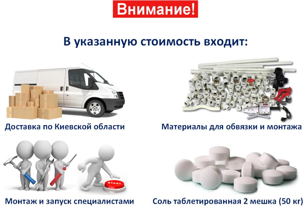 Купить систему очистки воды для частного дома и коттеджа в Киеве по выгодной цене