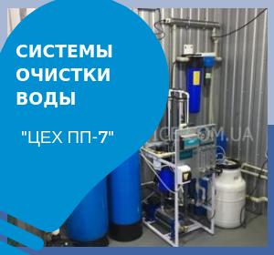 оборудование для производства воды