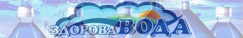 торговая марка здорова вода Украина купить в франчайзинг