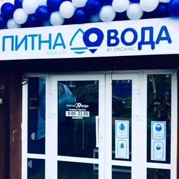 Бизнес на воде Софиевская Бощаговка