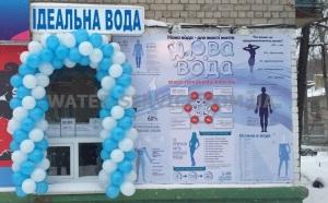 Пункт розлива питьевой воды под ключ в Киеве и области