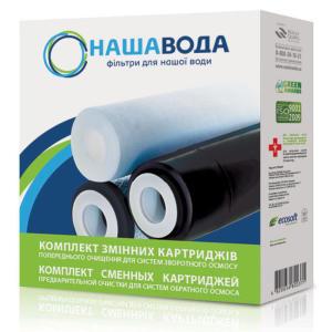 Купить картриджи для обратного осмоса Наша вода в Киеве