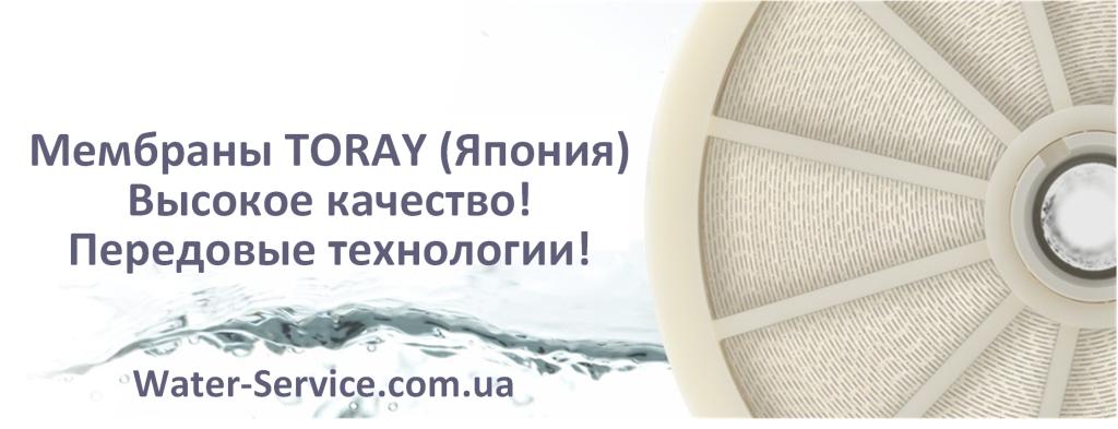 Промышленная мембрана для обратного осмоса Toray купить в Киеве
