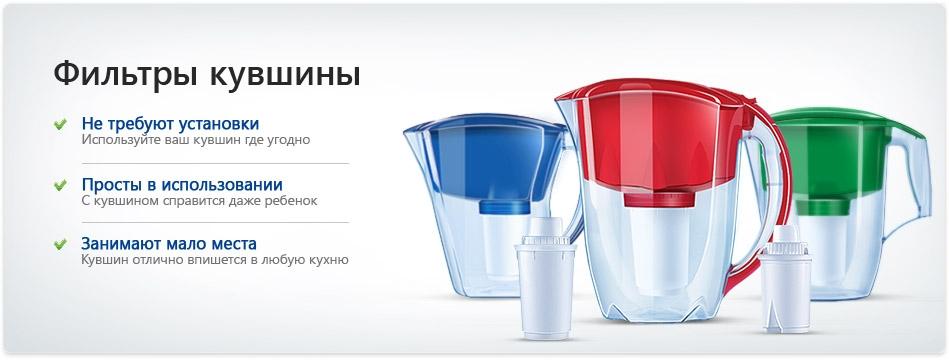 Купить фильтр кувшин для очистки воды