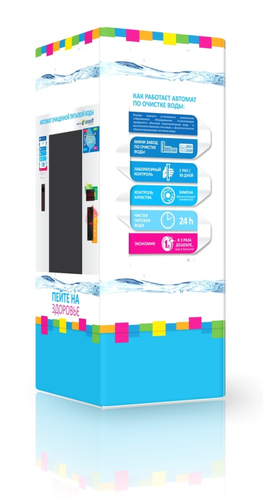 Купить автомат по розливу воды в Киеве в вендинг