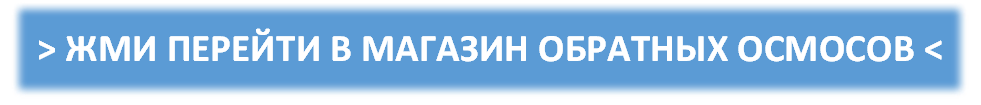 Купить обратный осмос AquaLine в Украине
