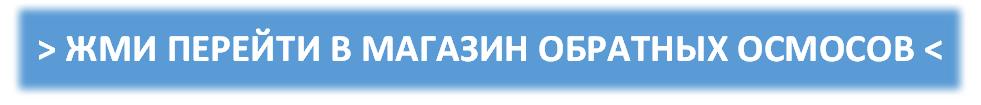Купити зворотний осмос AquaLine в Україні