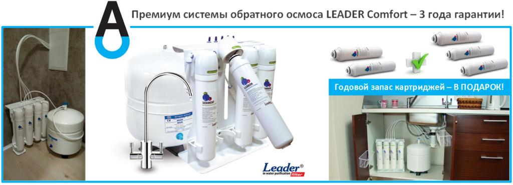 Купить обратный осмос LEADER Comfort RO 75GP