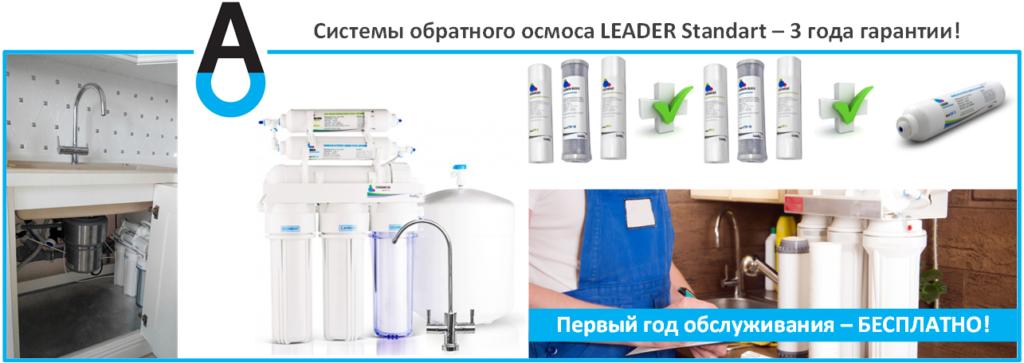 Акция на фильтр для воды обратный осмос LEADER Standart RO. Выгодная цена в Киеве