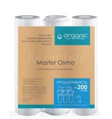 Комлпект картриджей для обратного осмоса Organic Master Osmo