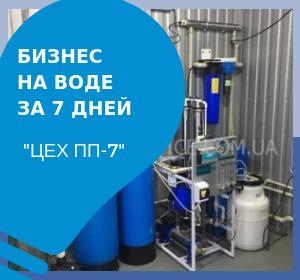 ЦЕХ ПП-7 запуск бизнеса на воде