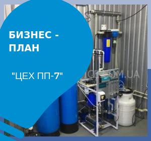 бизнес-план продажа питьевой воды на розлив