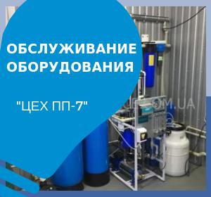 обслуживание оборудования по очистке воды